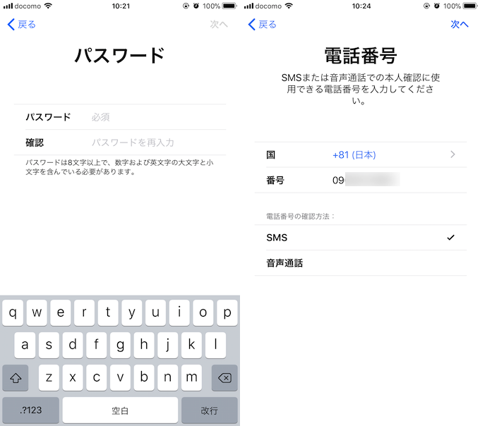 iPhone上でApple IDを新規作成する方法5
