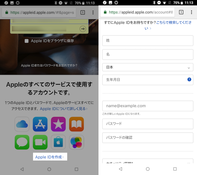 Android上でApple IDを新規作成する方法1