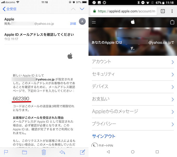 Android上でApple IDを新規作成する方法3