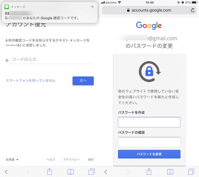 変更 パスワード google アカウント
