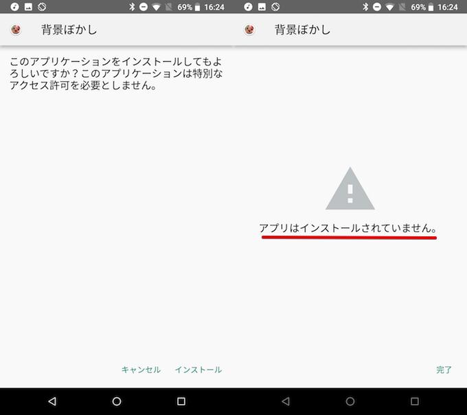 apkファイルの強制インストールに失敗した説明