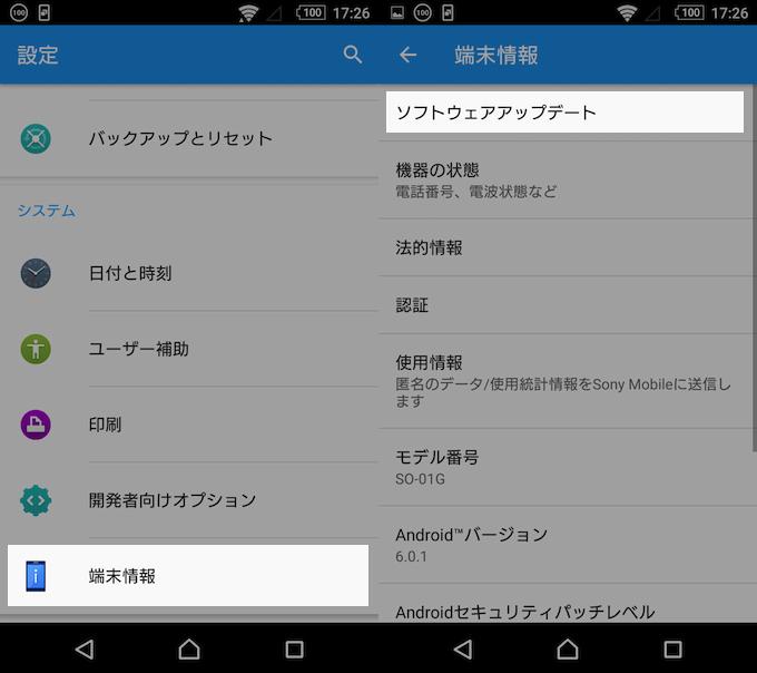 Android OSをバージョンアップする手順のキャプチャ1