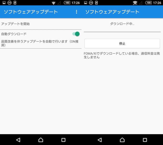Androidをバージョンアップする手順1