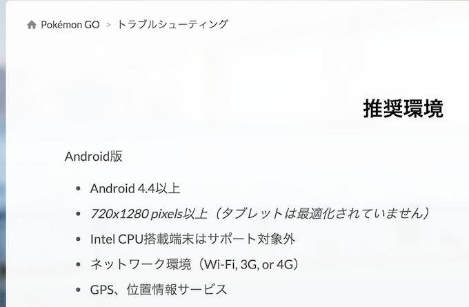Android OS要件以外に条件が存在するアプリの説明