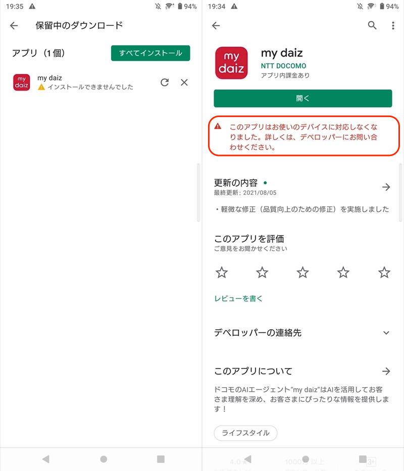 「このアプリはお使いのデバイスに対応しなくなりました」表示例