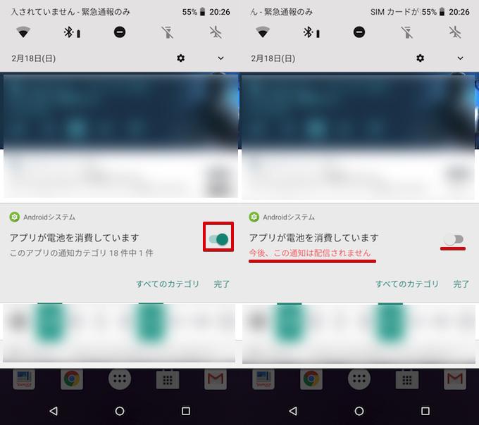 Android 8.1の「◯個のアプリが電池を使用しています」という通知