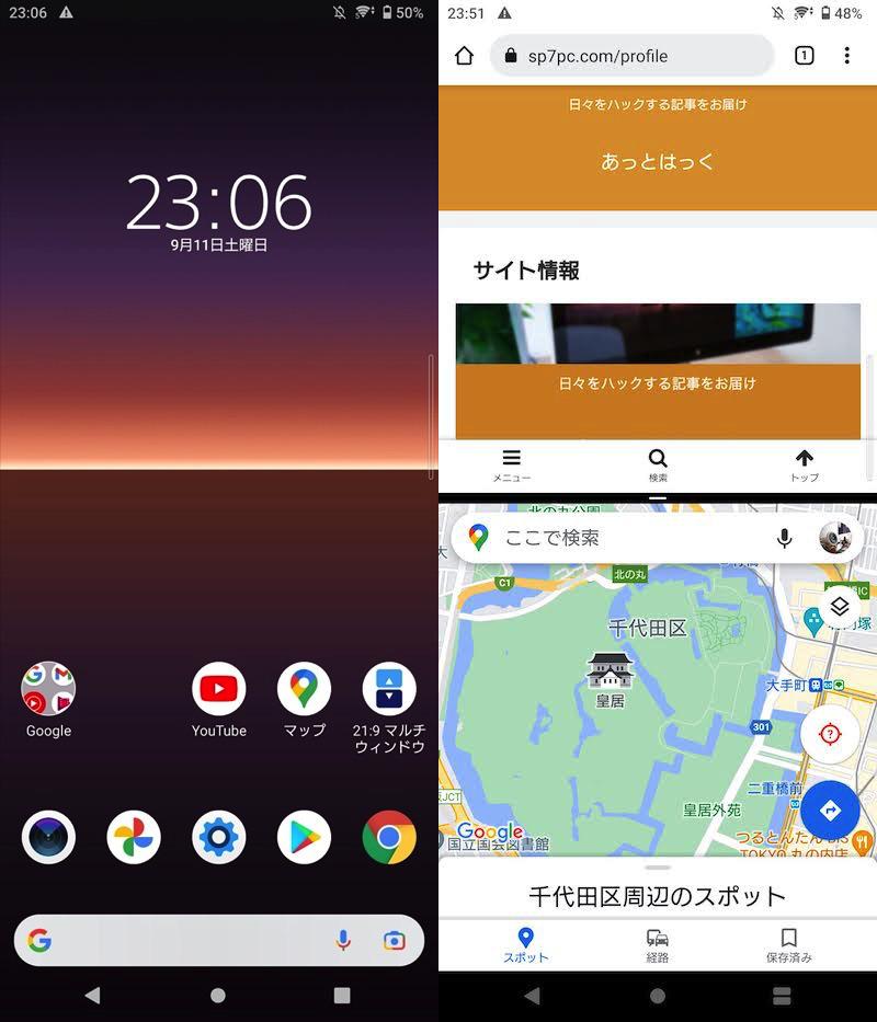 Androidのマルチウィンドウ機能の説明