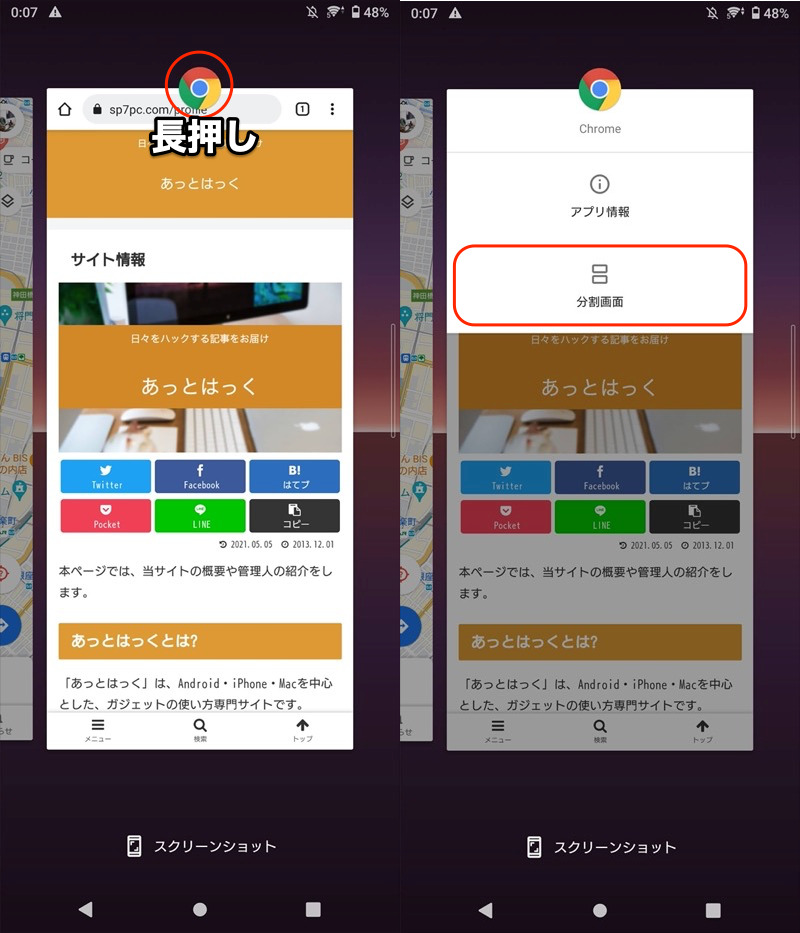 Androidのマルチウィンドウを起動する手順2