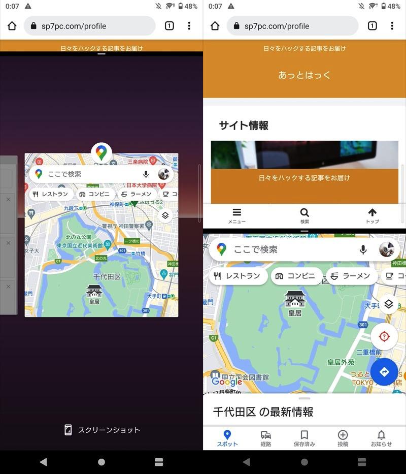 Androidのマルチウィンドウを起動する手順3