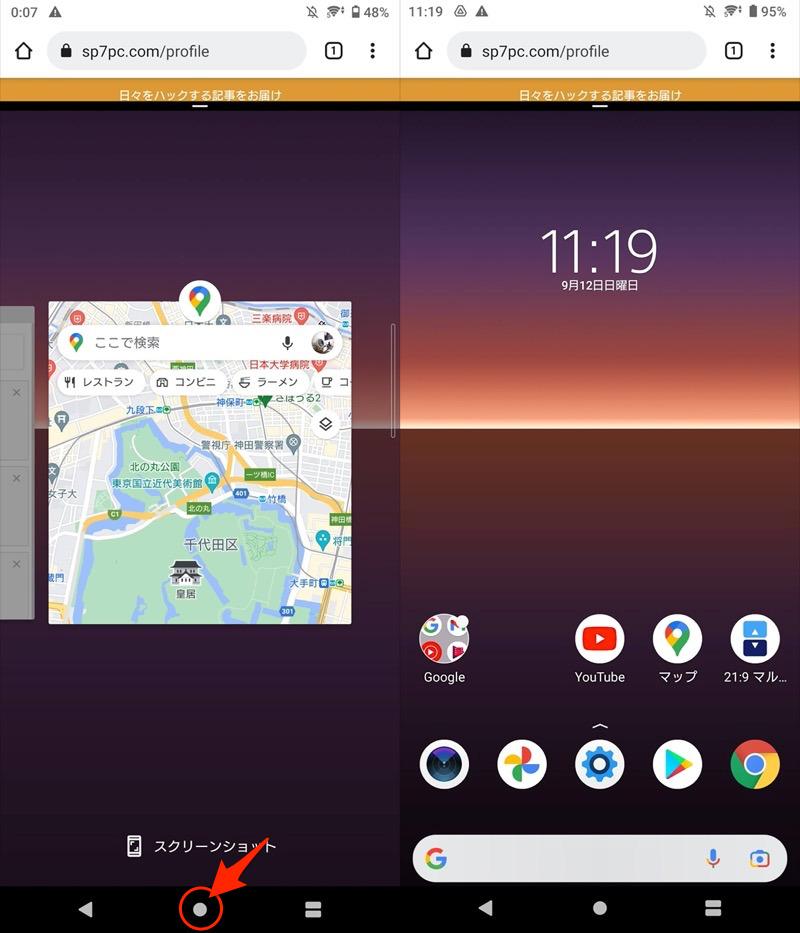 Androidのマルチウィンドウを起動する手順5