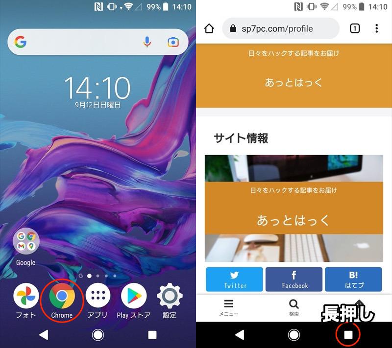 Android 8以前で分割画面を起動する手順1