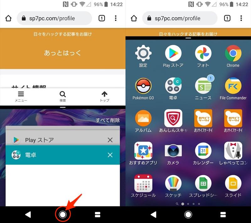 Android 8以前で分割画面を起動する手順4