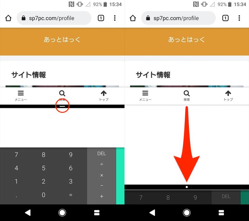 Android 8以前の分割画面を解除する手順2