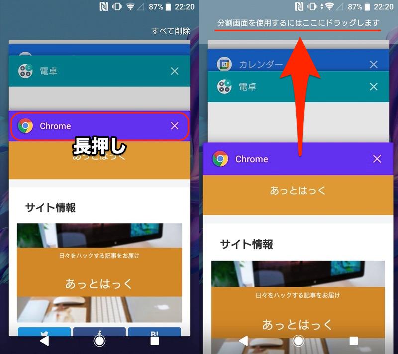 Android 8以前で分割画面を起動する手順2