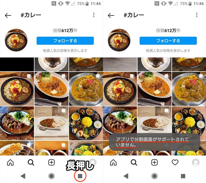Androidで分割画面を起動できない説明3
