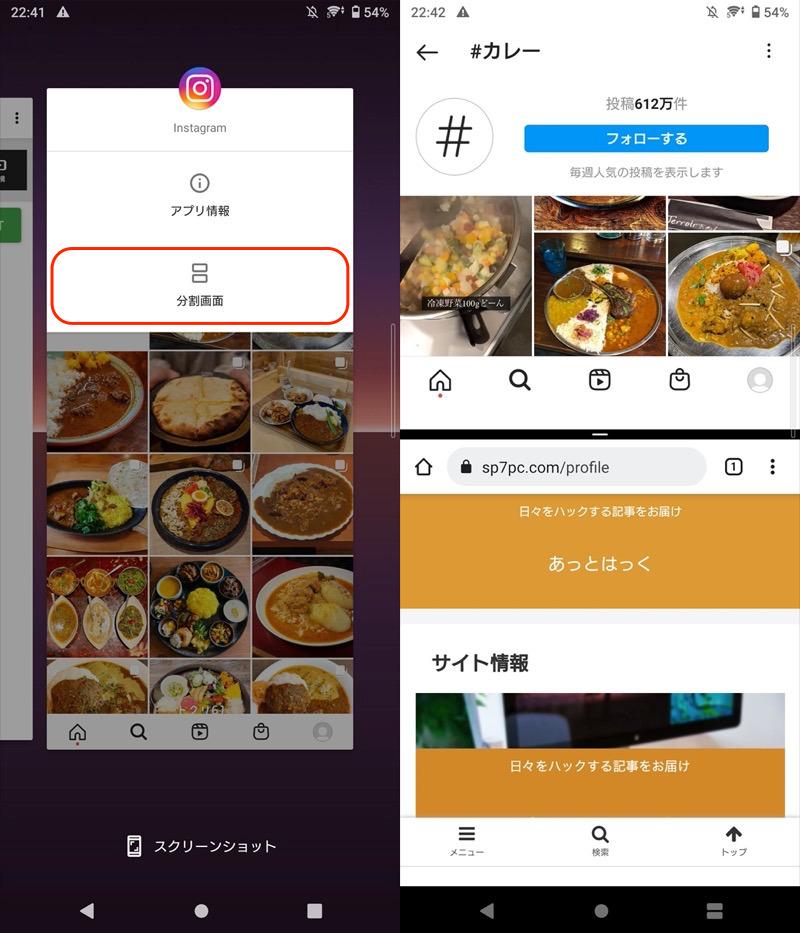 無効化されているアプリで無理やり分割画面を起動する手順2