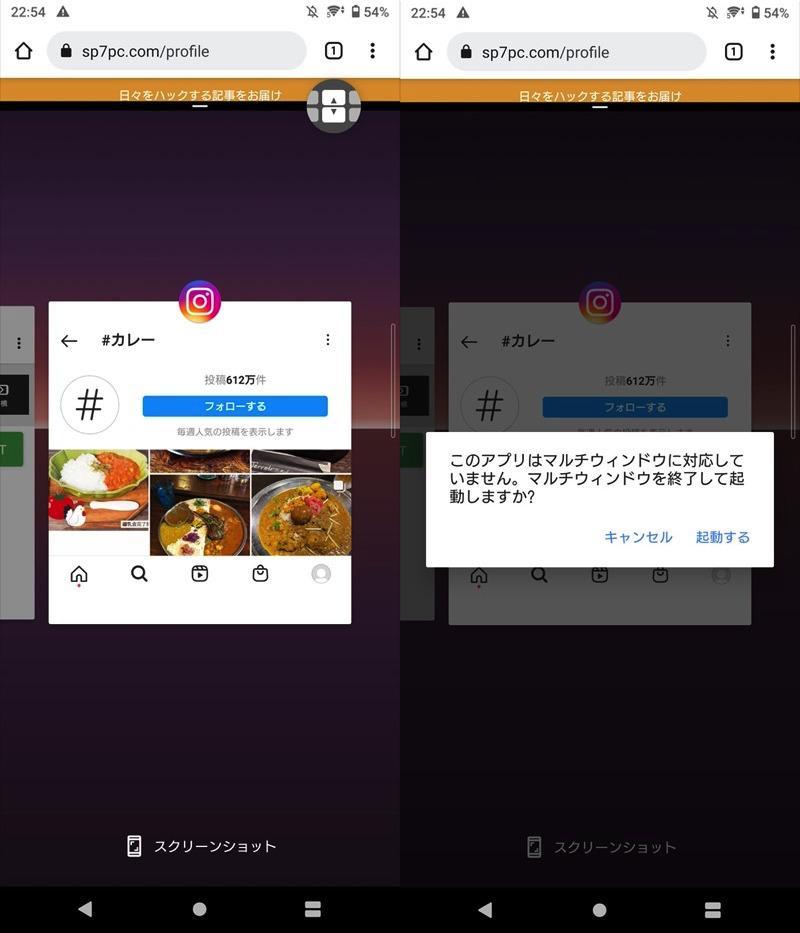 無効化されているアプリで無理やり分割画面を起動する手順4