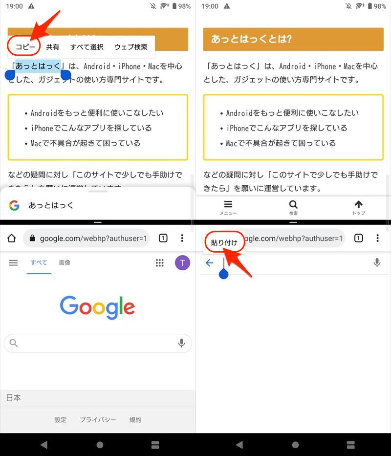 Chromeを分割画面で同時に表示する手順4