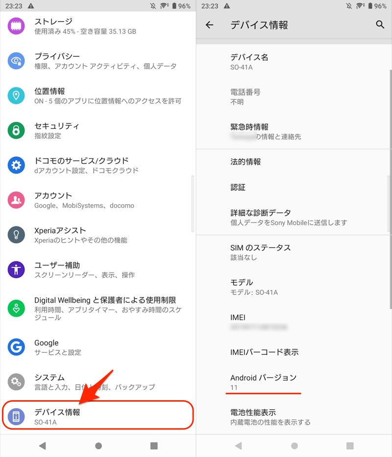 Android OSバージョンを確認する手順