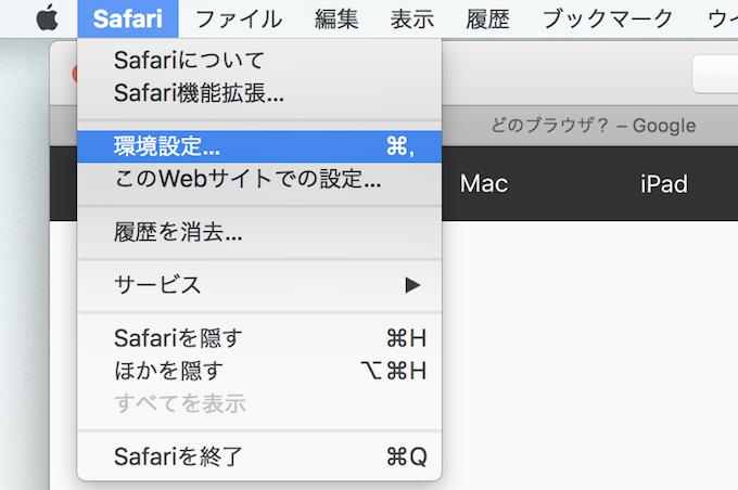 MacのSafariをIEとして表示する方法1