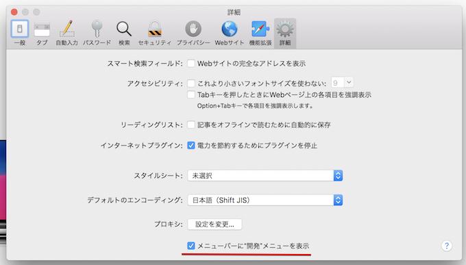 MacのSafariをIEとして表示する方法2
