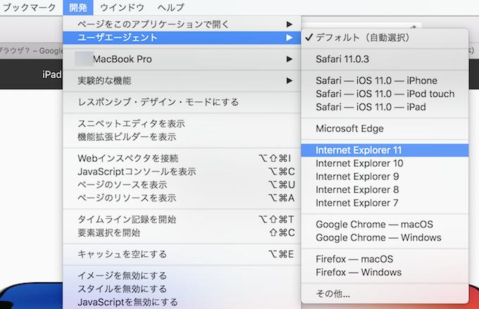 MacのSafariをIEとして表示する方法3