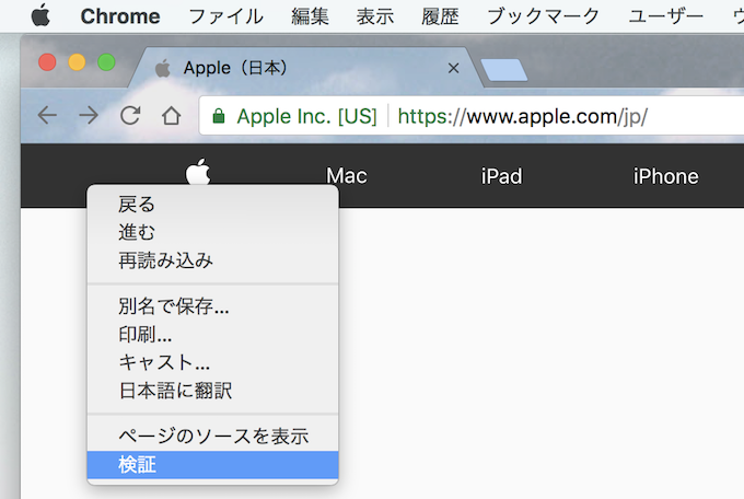 MacのChromeをIEとして表示する方法1