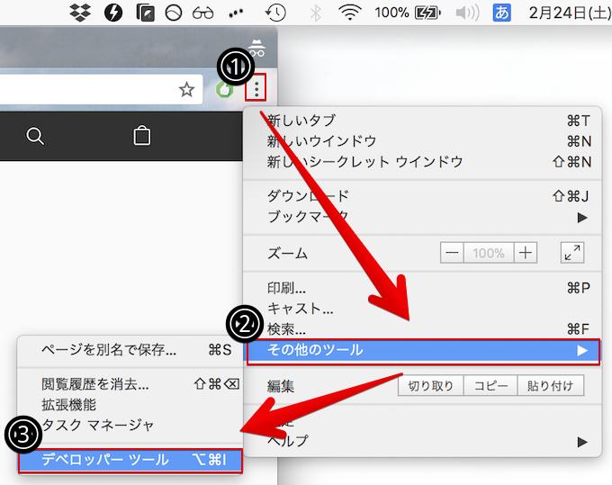 MacのChromeをIEとして表示する方法2