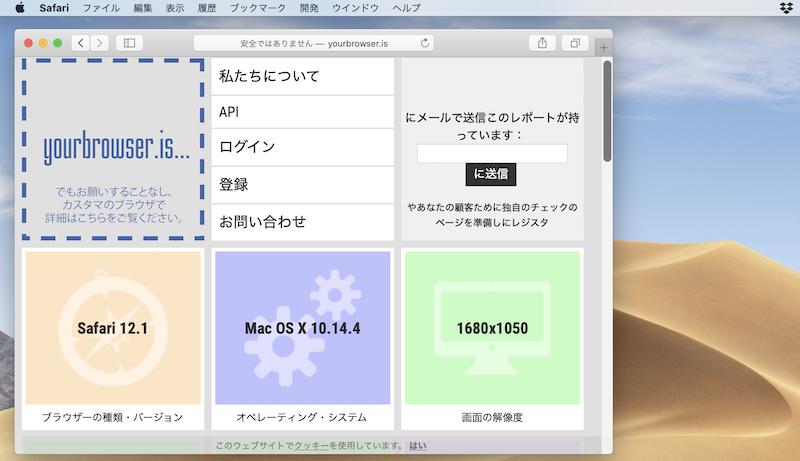 MacのSafariをIEとして表示する方法4