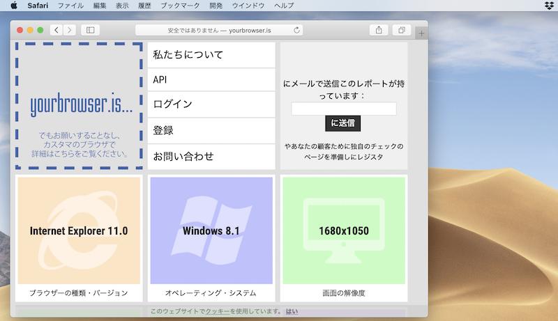 MacのSafariをIEとして表示する方法5