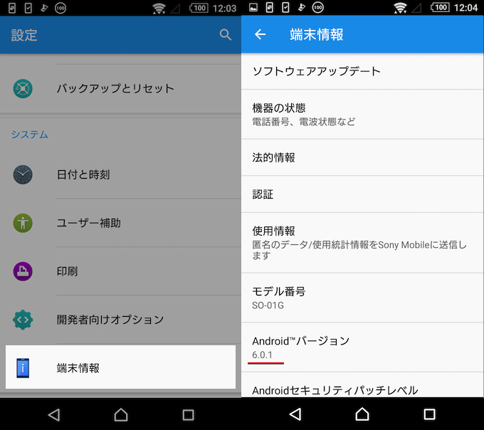 Android OSのバージョンを確認する方法1