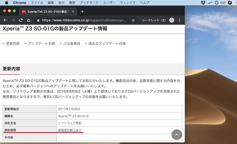 SO-01Gの製品アップデート情報