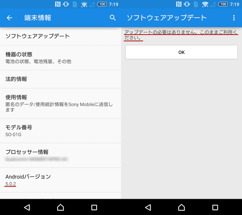 Xperia Z3のソフトウェアアップデート画面