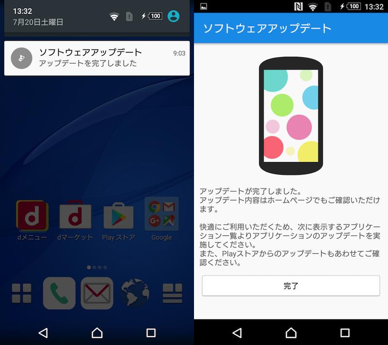 Android OSのバージョンをアップデートする方法4