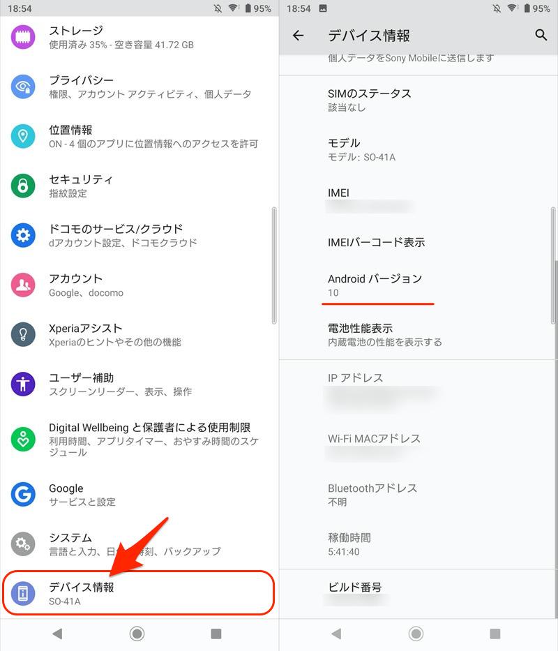 Xperiaで現在のOSを確認する手順