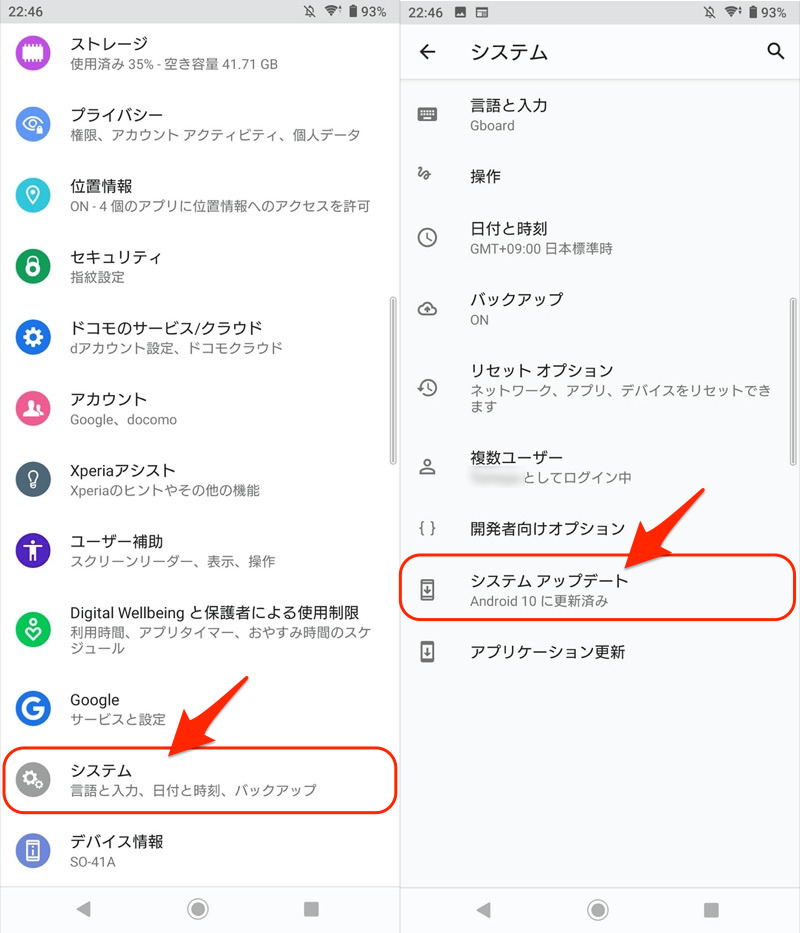 XperiaでOSをアップデートする手順