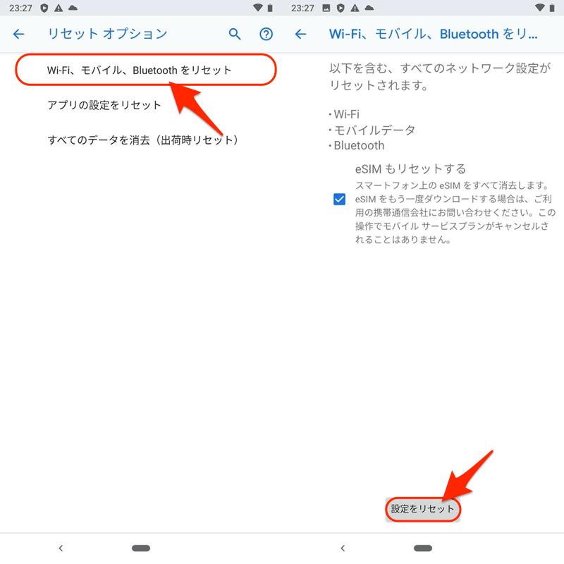 Androidのネットワーク設定をリセットする手順