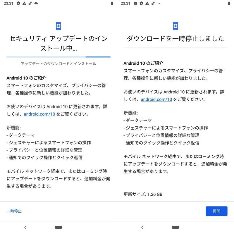 Android OSアップデートが通信環境悪化で止まる説明