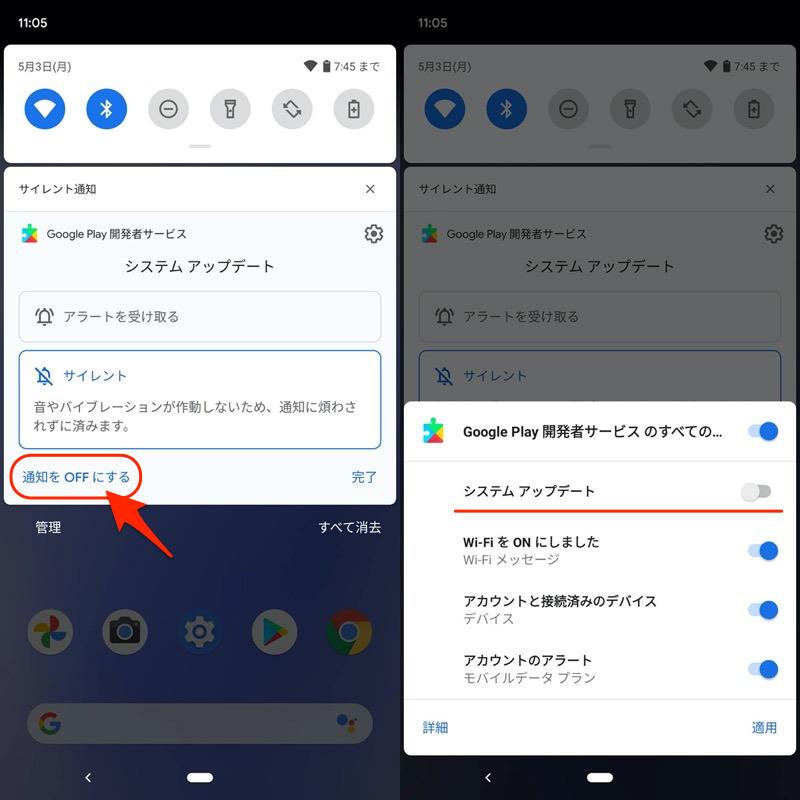 Google Play開発者サービスの通知を変更する手順1