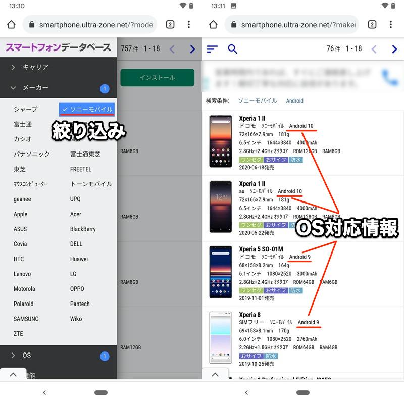 スマートフォンデータベースでAndroid OS情報を調べる説明