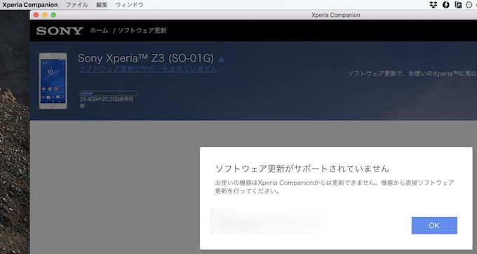 Xperia Companionでバージョンアップできない例