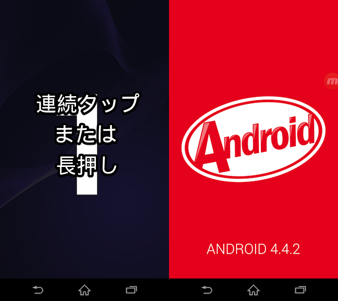 Android 4.4〜(KitKat)のイースターエッグ4