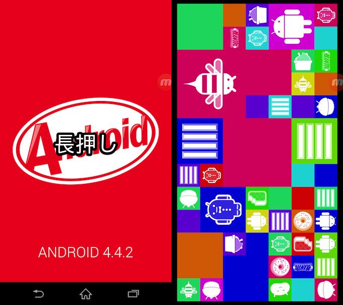 Android4.4のイースターエッグ「デザートケース」の遊び方4