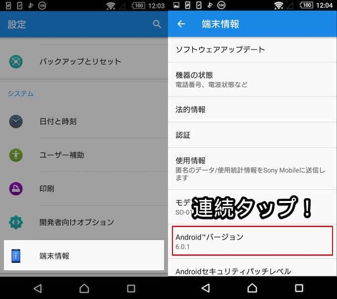 Android 6.0〜(Marshmallow)のイースターエッグ1