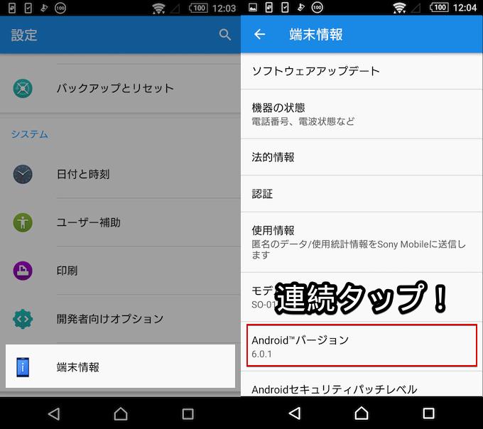 Android6のイースターエッグ「マシュマロ」の遊び方1