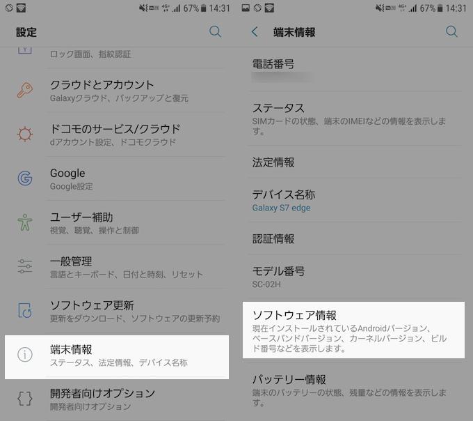 Android7のイースターエッグ「ねこあつめ」の遊び方1
