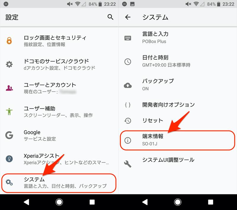 Android8のミニゲーム - タコの遊び方1