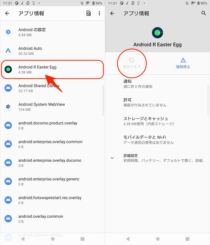 Androidのイースターエッグは削除/無効化できない説明