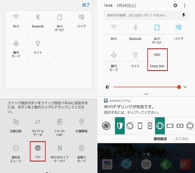 Android7のイースターエッグ「ねこあつめ」の遊び方4