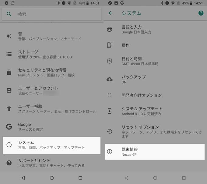 Android8のイースターエッグ「タコ」の遊び方1